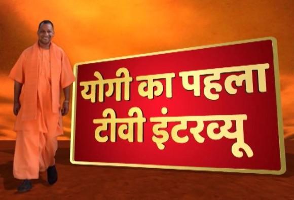 CM बनने के बाद पहले इंटरव्यू में बोले योगी, 'हिंदू राष्ट्र का रास्ता सही, किसानों का बकाया 15 दिन में मिलेगा'
