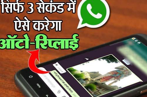 WhatsApp हर मैसेज का करेगा ऑटो-रिप्लाई :