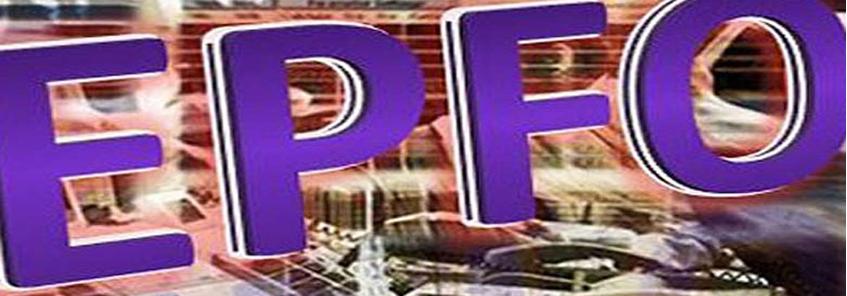 EPFO का फैसला , शेयर बाजार में और ज्यादा लगेगा आपके PF का पैसा:
