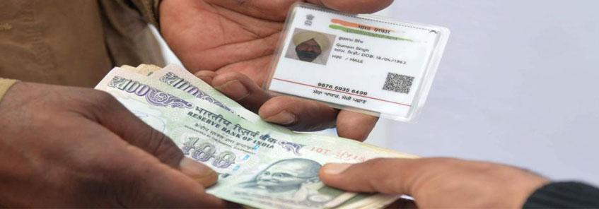 बैंक खाते के लिए 50 हजार रुपये या इससे अधिक के लेनदेन के लिए अनिवार्य होगा अब आधार :
