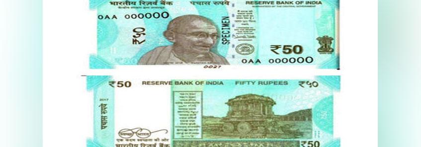 RBI : 50 रुपये का नया नोट जल्द जारी करने जा रहा है