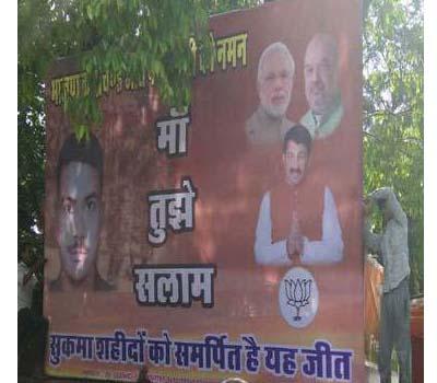 BJP ने एमसीडी के जीत की खुशी, सुकमा शहीदों को समर्पित की :