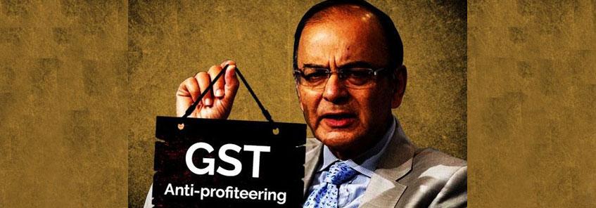 अब ज्यादा जीएसटी वसूलने पर आप Anti profiteering authority के पास अपनी शिकायत दर्ज करा सकते हैं: